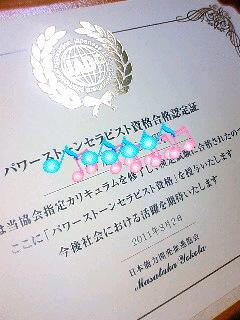110803_201225.JPG